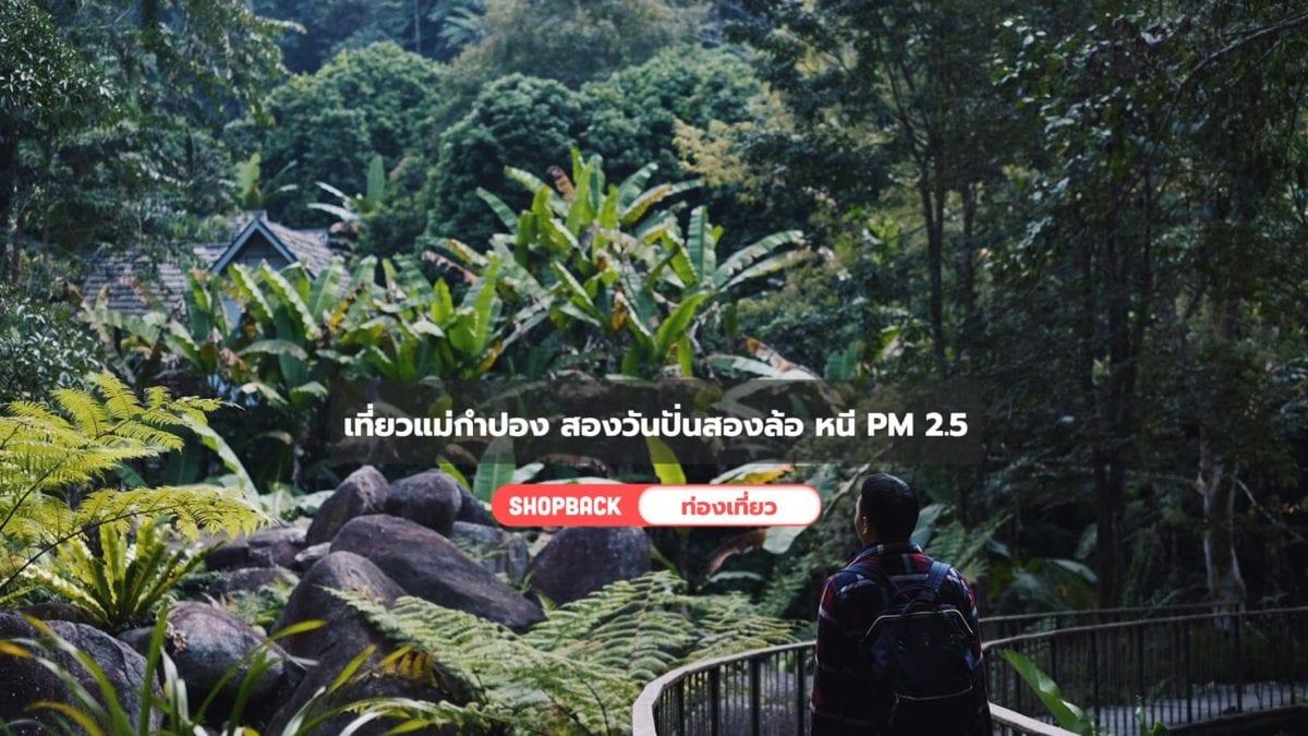 เที่ยวแม่กำปอง สองวันปั่นสองล้อ หนี PM 2.5 ไปสูดลมบริสุทธิ์เมืองเหนือ