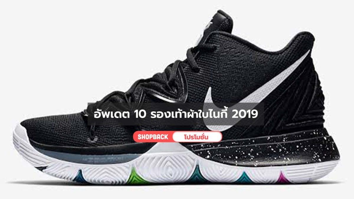อัพเดต 10 รองเท้าผ้าใบไนกี้ 2019 รุ่นใหม่ พร้อมสูตรซื้อไนกี้ของแท้ให้ได้ราคาถูก!