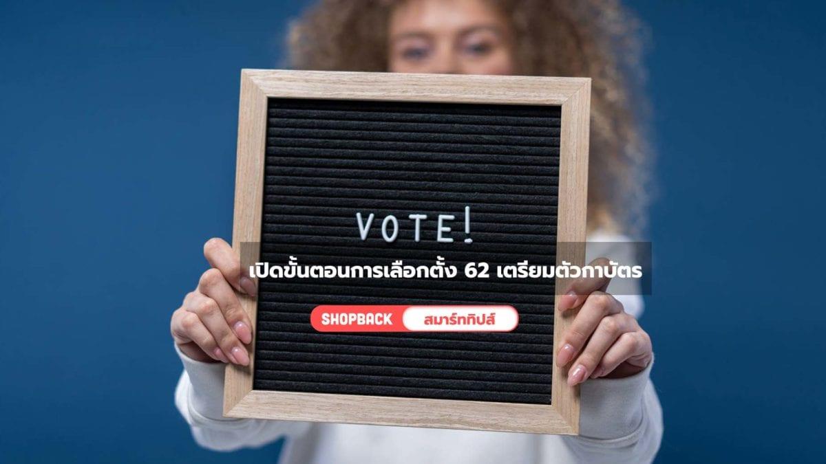 How to คนไทยรู้ทัน! เปิดขั้นตอนการเลือกตั้ง 62 วิธีเตรียมตัวกาบัตร 24 มีนาฯ นี้!