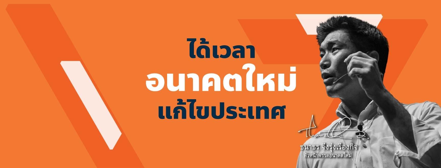 เลือกตั้ง 62 รณรงค์เลือกตั้ง คูหาเลือกตั้ง ขั้นตอนการเลือกตั้ง