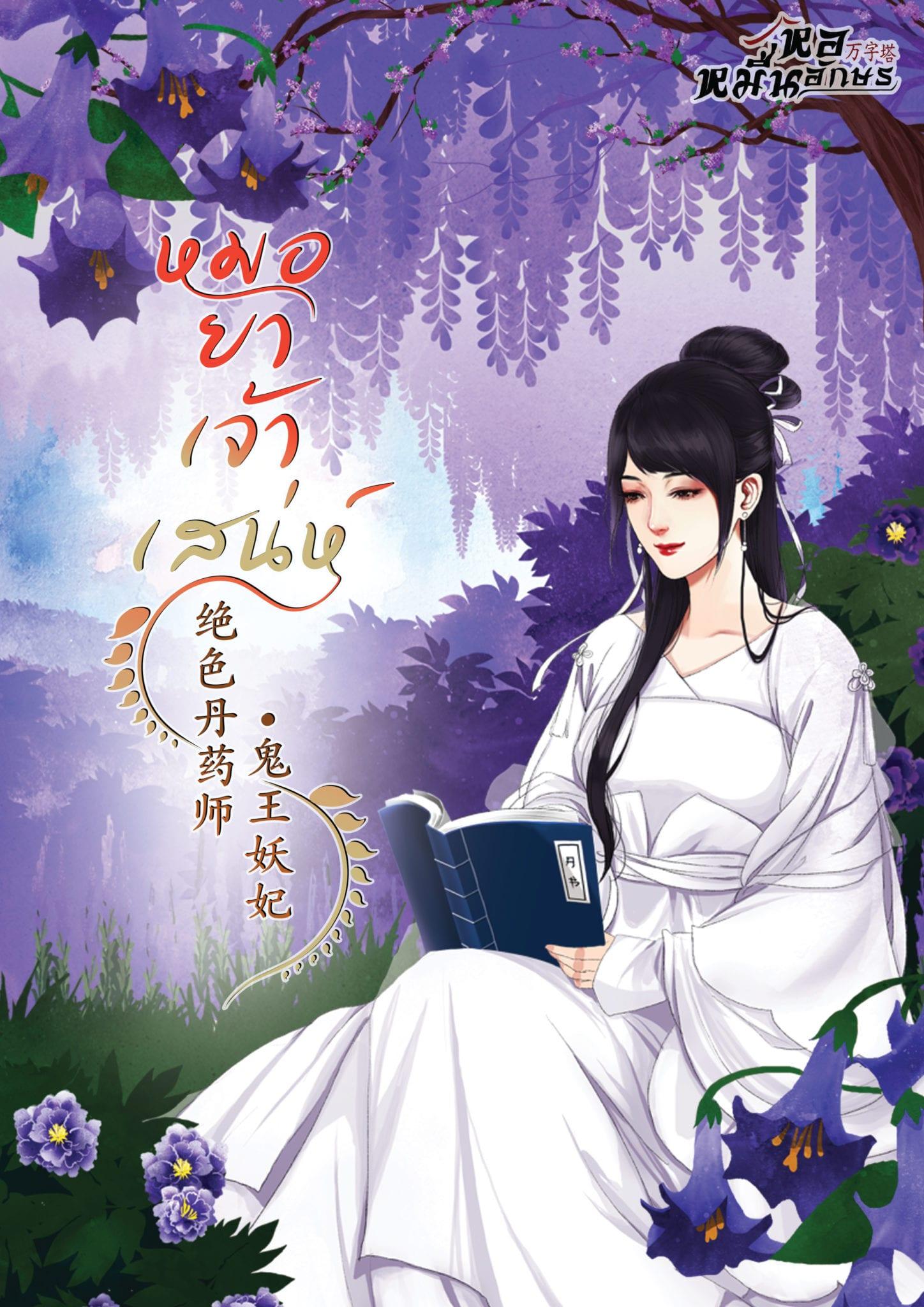 นิยายออนไลน์ อ่านนิยายออนไลน์ เว็บอ่านนิยายฟรี นิยายจีน