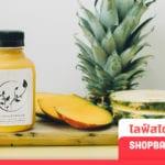น้ำผลไม้ เครื่องดื่มเพื่อสุขภาพ สูตรน้ำผลไม้ น้ำผลไม้สกัดเย็น