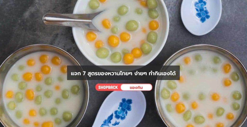 ของหวานไทยๆ ง่ายๆ, เมนูของหวานไทยง่ายๆ