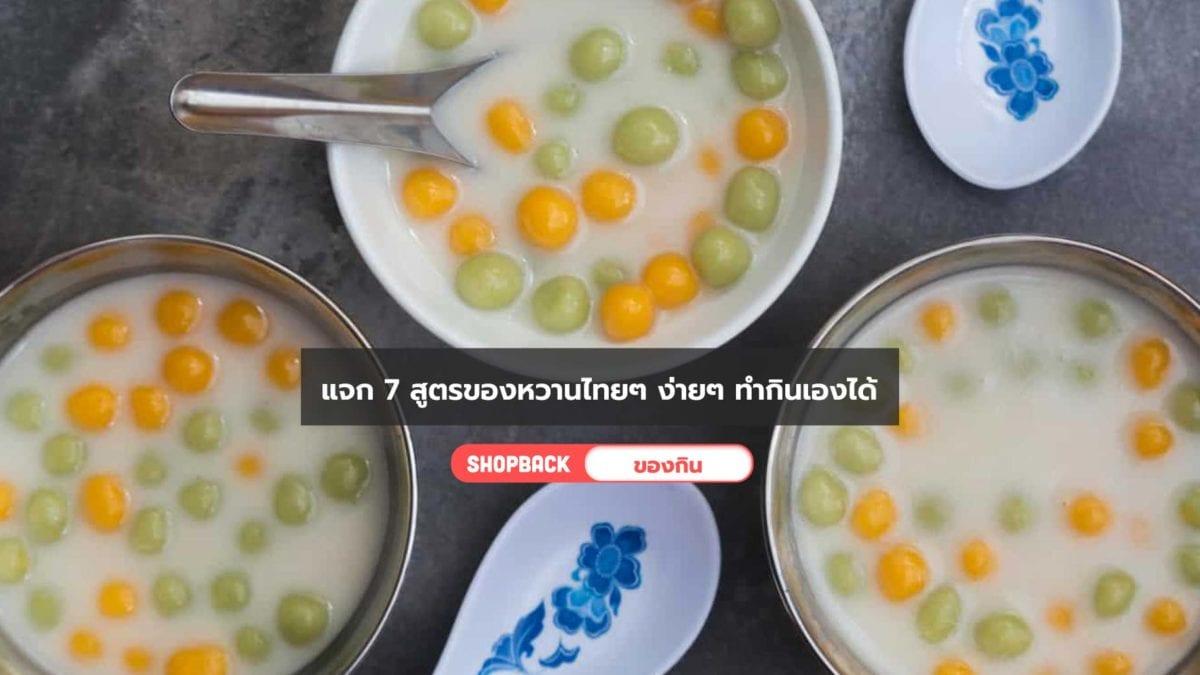 แจก 7 สูตรของหวานไทยๆ ง่ายๆ ทำกินเองก็ได้ จะสั่งออนไลน์ก็มี