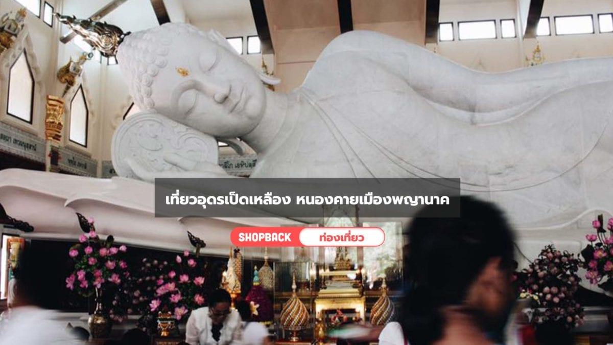 เที่ยวไทย : เยือนที่เที่ยวอุดร หนองคาย เซย์ไฮเป็ดเหลือง ไหว้เมืองพญานาค
