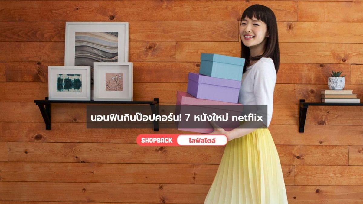 นอนฟินกินป๊อปคอร์น! 7 หนังใหม่ netflix 2019 ที่แนะนำดูช่วงสงกรานต์ 2562