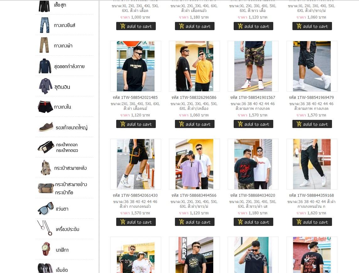 เสื้อผ้าคนอ้วน สงกรานต์ 2562 เสื้อผ้าคนอ้วนผู้ชาย กางเกงขาสั้นผู้ชาย