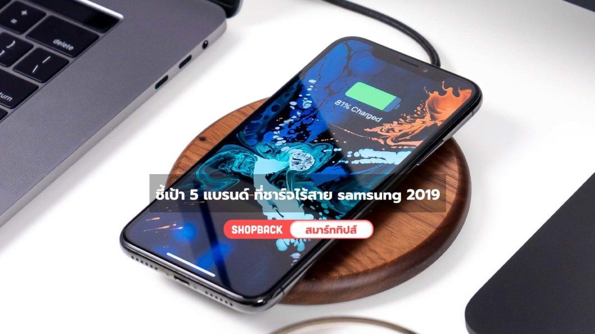 ชี้เป้า 5 แบรนด์ ที่ชาร์จไร้สาย samsung น่าโดน ปี 2019