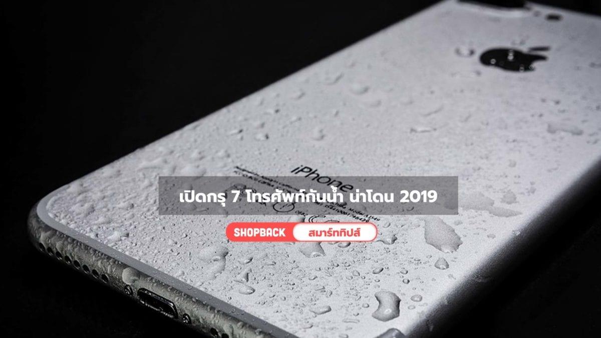 เปิดกรุ 7 โทรศัพท์กันน้ำ น่าโดน 2019 สาดน้ำแช่น้ำเปียกแค่ไหนก็ไม่เสีย
