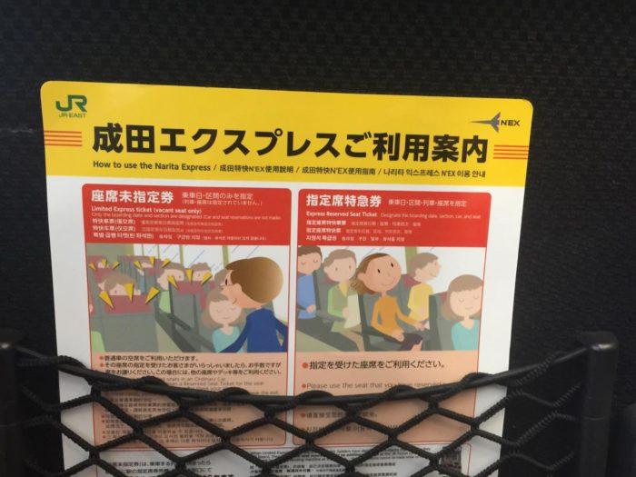 โตเกียว ที่เที่ยว NEX