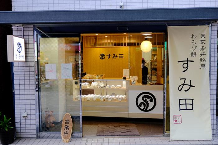 โตเกียว ที่เที่ยว ชิโมฟุริ ร้านขนม