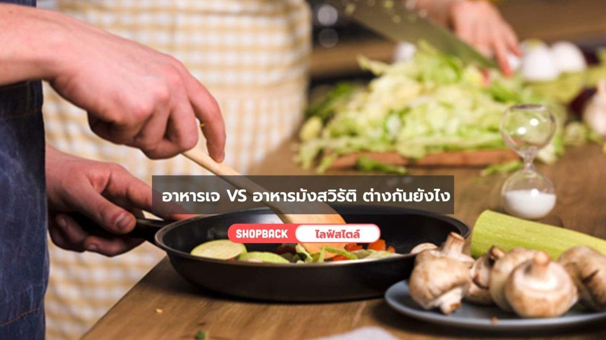 เจหรือมัง? ตอบเคลียร์ๆ อาหารเจ VS อาหารมังสวิรัติ คืออะไร ต่างกันยังไงแน่?
