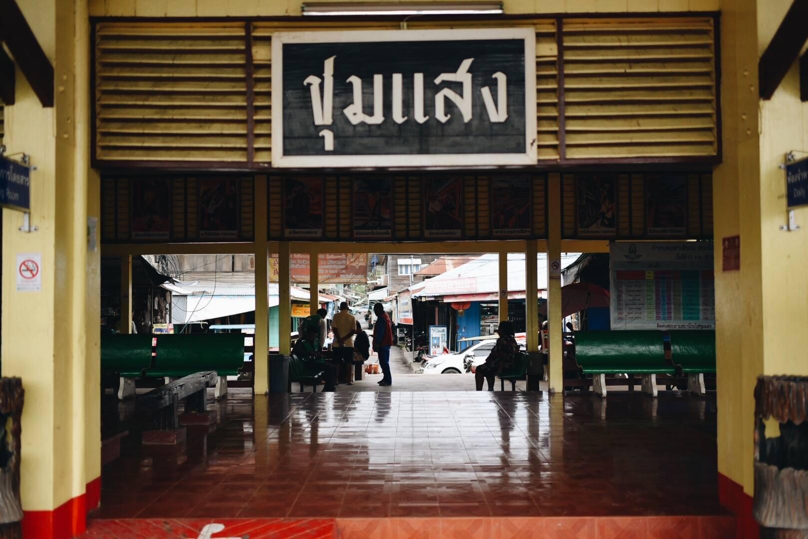 ที่เที่ยวนครสวรรค์ เที่ยวนครสวรรค์ เที่ยวเมืองไทย ชุมแสง นครสวรรค์