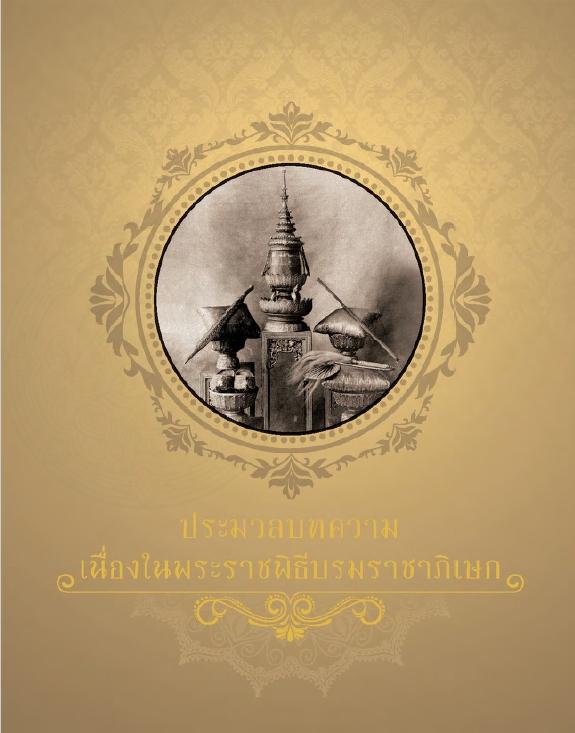 ร.10 พระราชพิธีบรมราชาภิเษก วันฉัตรมงคล บรมราชาภิเษก
