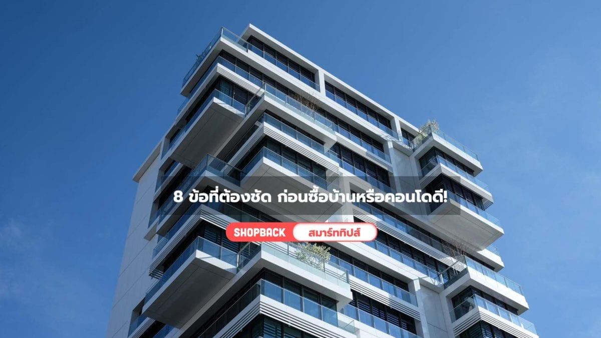 อ่านให้เข้าใจก่อนซื้อ 'บ้าน VS คอนโด' 8 ข้อที่ต้องชัด ก่อนซื้อบ้านหรือคอนโดดี!