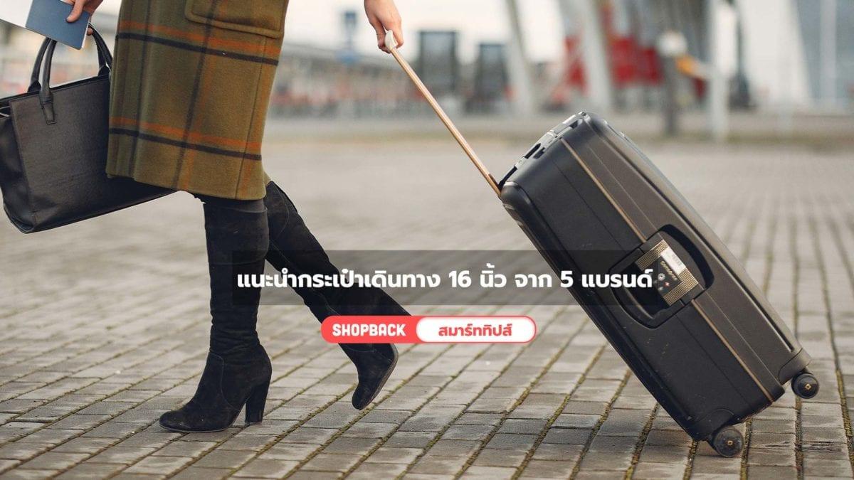สายเที่ยวต้องรู้! กระเป๋าเดินทาง 16 นิ้ว จาก 5 แบรนด์ที่ซื้อครั้งเดียว ใช้ได้คุ้ม!
