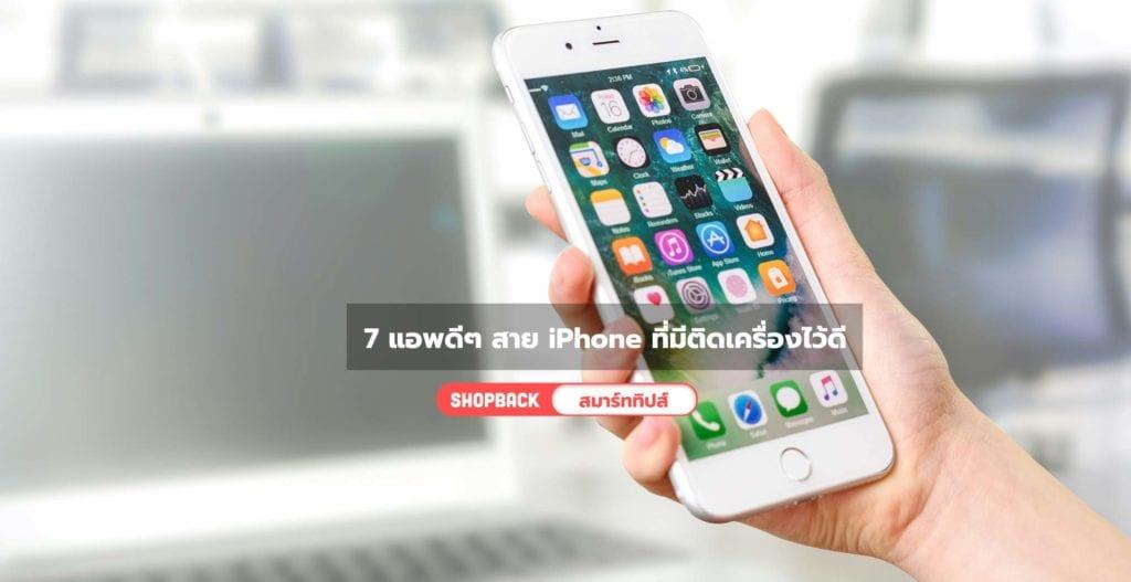 แอพ แอพแนะนำ แอพที่ควรมีใน iphone แอพดีๆ