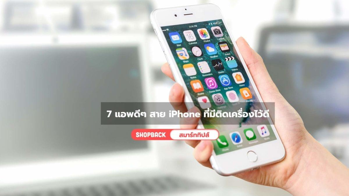7 แอพดีๆ สาย iPhone ที่มีติดเครื่องไว้ดี มีประโยชน์ 2019