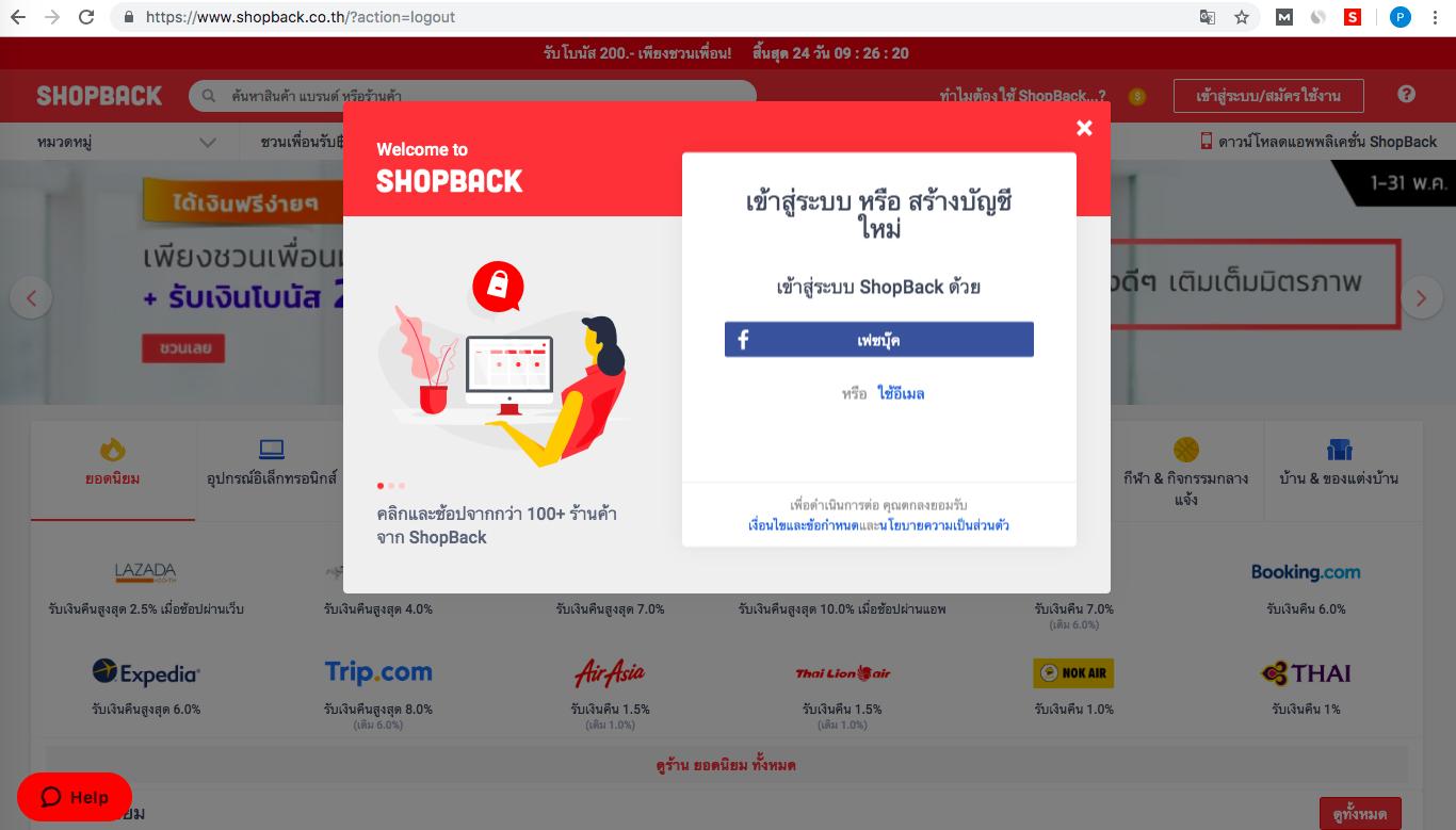 ShopBack ช้อปปิ้งออนไลน์ เงินคืน ShopBack คือ