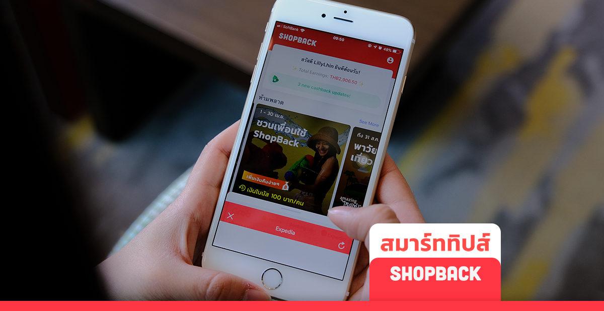 """ช้อปปิ้งออนไลน์ได้ """"เงินคืน"""" แบบนี้ก็มีด้วย! ชวนรู้จักแอปเงินคืน ShopBack คืออะไร?"""