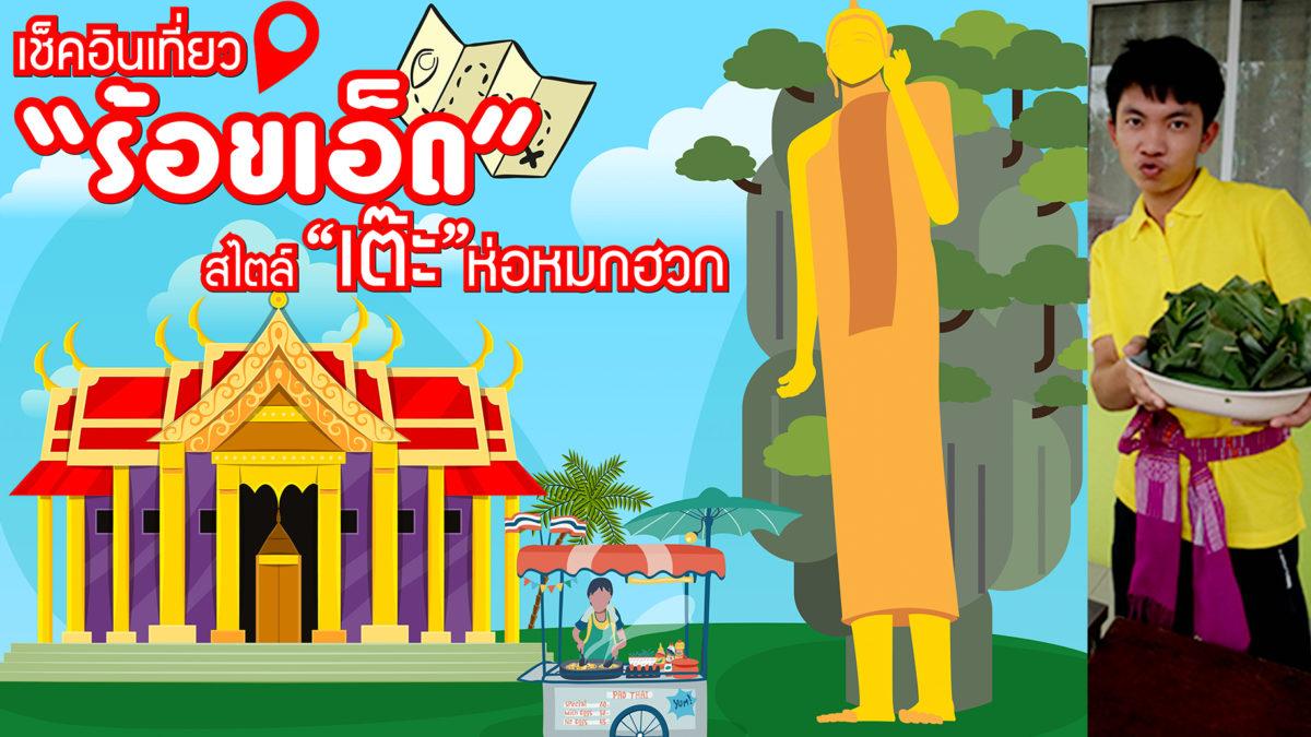 """เที่ยวไทย : วันเดียวเที่ยวร้อยเอ็ด ตามรอย """"เต๊ะ ห่อหมกฮวกไปฝากป้า"""""""