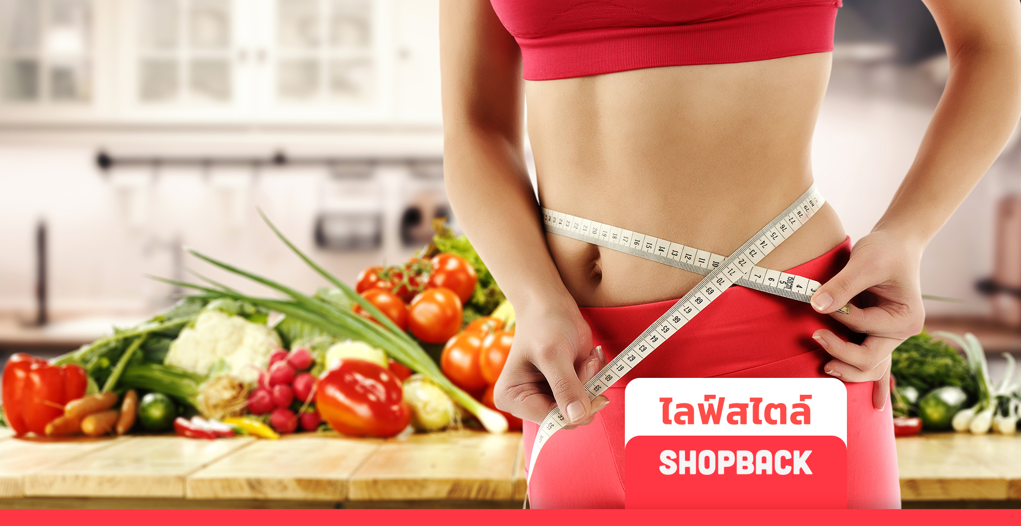 วิธีลดน้ำหนักหน้าท้องในอีกไม่กี่วัน