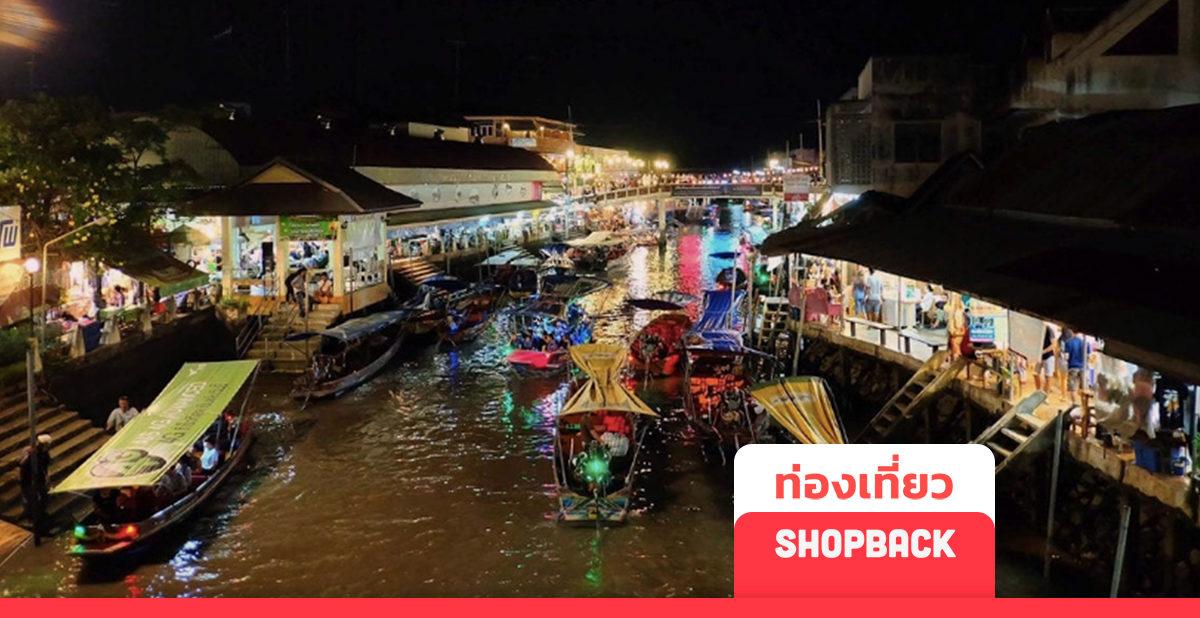7 ที่เที่ยวอัมพวา 2019 ที่เที่ยวใกล้กรุงเทพฯ ที่มีดีมากกว่าตลาดน้ำ