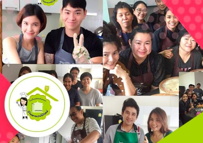 เรียนทำอาหาร สอนทำอาหาร เรียนทำอาหารที่ไหนดี โรงเรียนสอนทำอาหาร