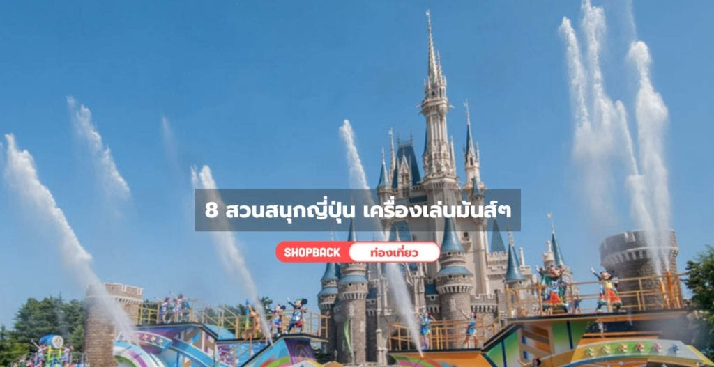 เที่ยวญี่ปุ่น ที่เที่ยวญี่ปุ่น สวนสนุกโตเกียว สวนสนุกญี่ปุ่น