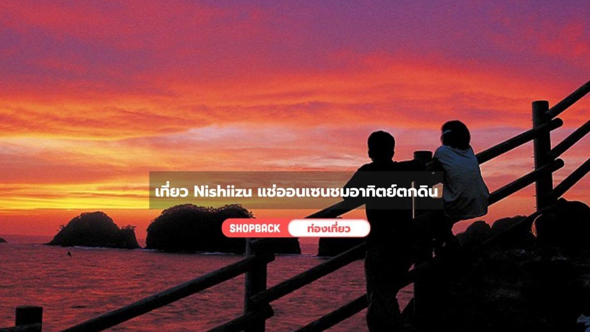 เที่ยวญี่ปุ่น : ชวนเที่ยว Nishiizu แช่ออนเซนชมพระอาทิตย์ตกดินที่สวยที่สุดในญี่ปุ่น ♡