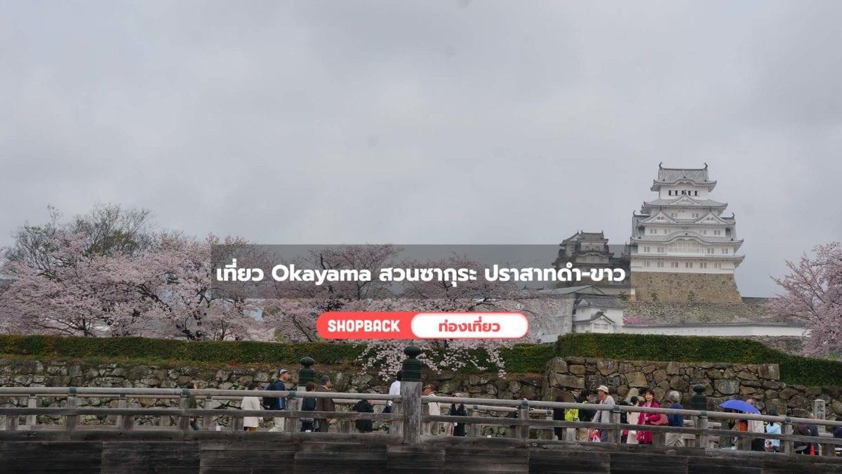 ชวนเที่ยว Okayama สวนซากุระ ปราสาทดำ-ขาว เมืองรองญี่ปุ่นที่ไม่เป็นสอง