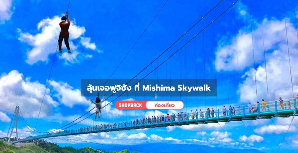 Mishima-Skywalk