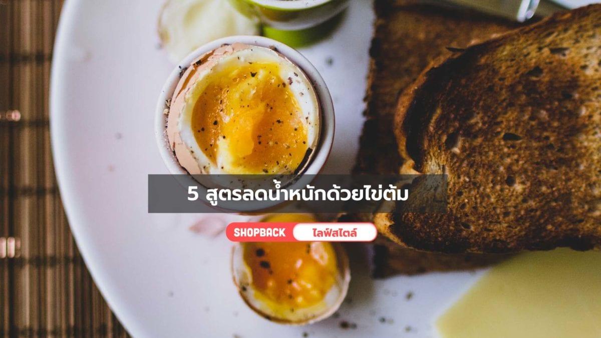 5 สูตรลดน้ำหนักด้วยไข่ต้ม ผอมสวยด้วยไข่ต้ม อร่อยทำเองได้ง่าย