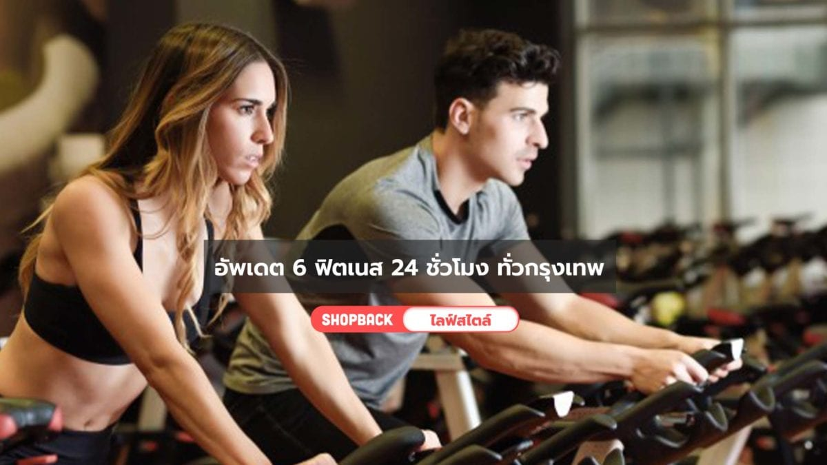 อัพเดต 6 ฟิตเนส 24 ชั่วโมง ทั่วกรุงเทพ ออกกำลังกายเมื่อไหร่ก็ได้!