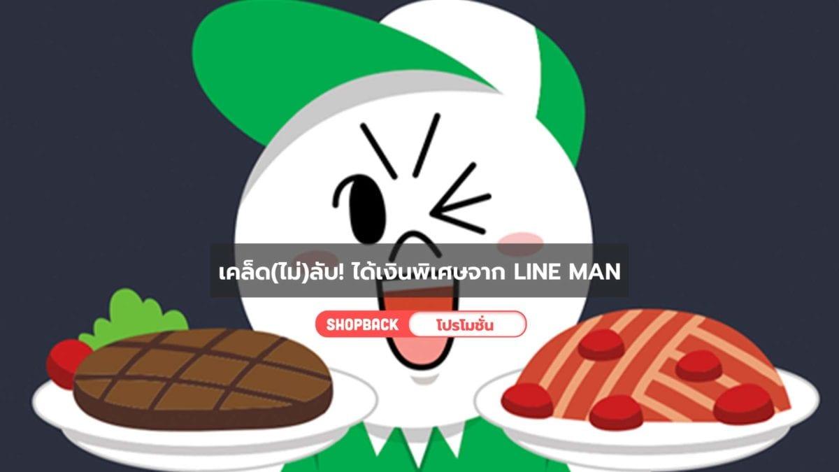 เคล็ด(ไม่)ลับ! ได้เงินพิเศษจาก LINE MAN สั่งอาหาร ยังไง ให้ได้เงินคืนด้วย!