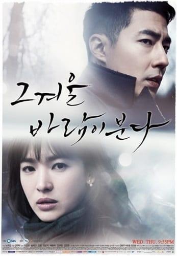 หนังเศร้า netflix, หนังเกาหลีเศร้า