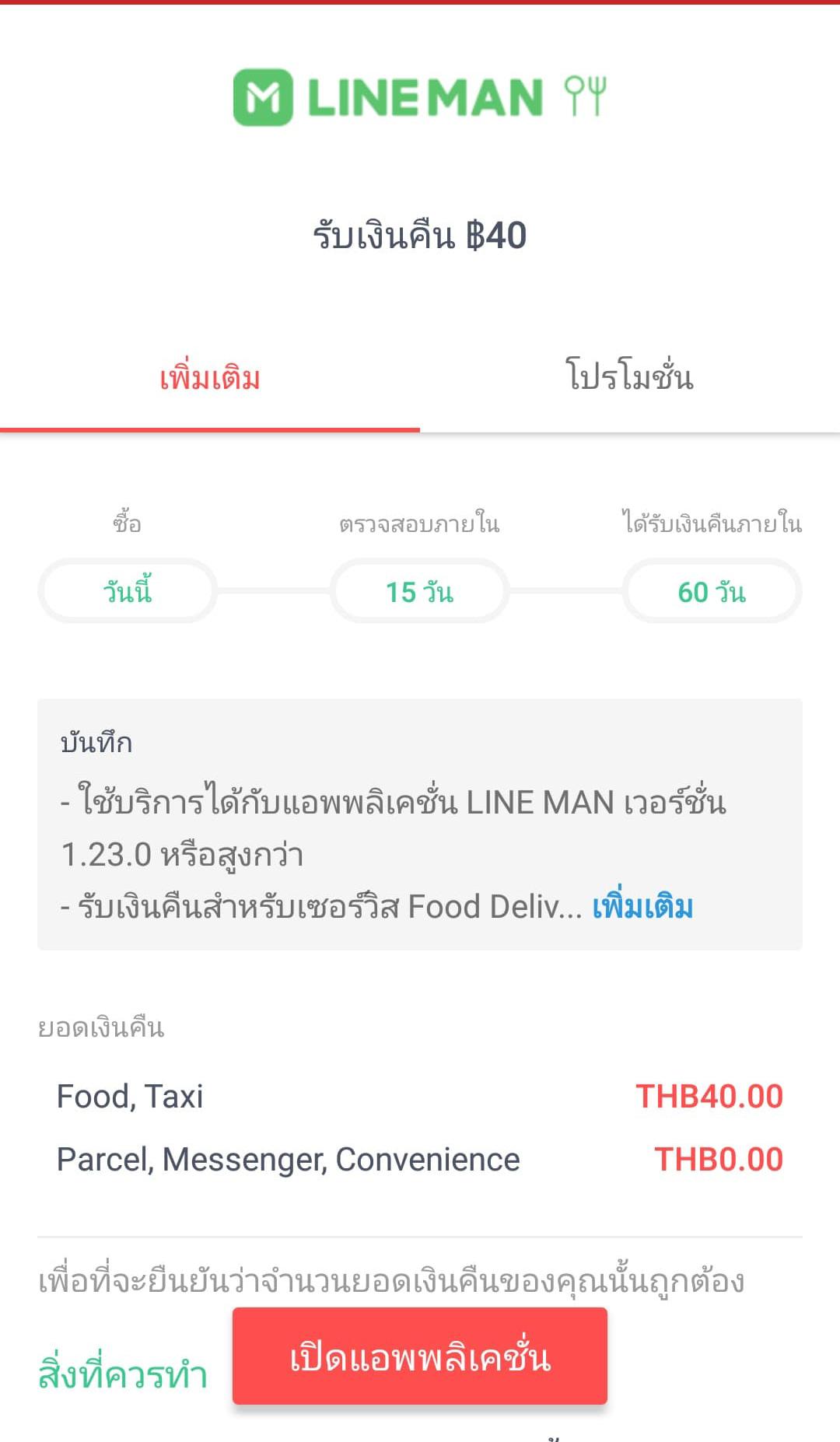 LINE MAN ไลน์แมน LINE MAN คือ LINE MAN สั่งอาหาร
