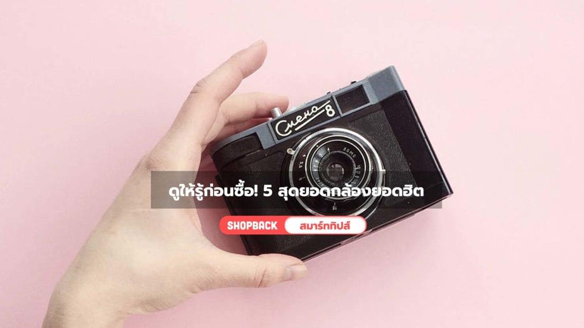 ดูให้รู้ก่อนซื้อ! 5 สุดยอดกล้องยอดฮิต อยากรู้ กล้องถ่ายรูปรุ่นไหนดี 2019