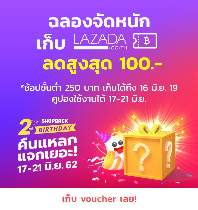 ShopBack Lazada LINE MAN รับเงินคืน