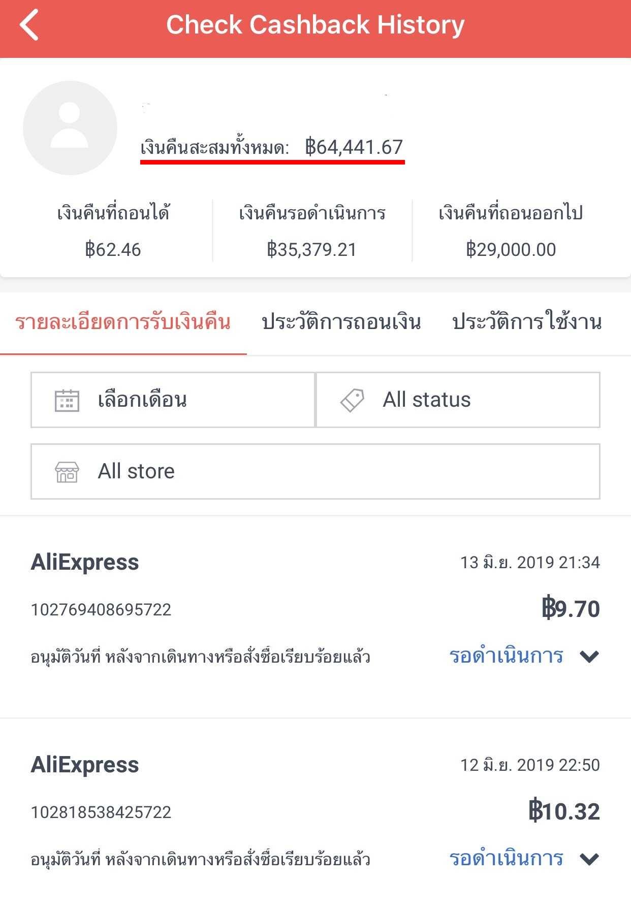 ShopBack รับเงินคืน ช้อปออนไลน์ เงินคืน ShopBack