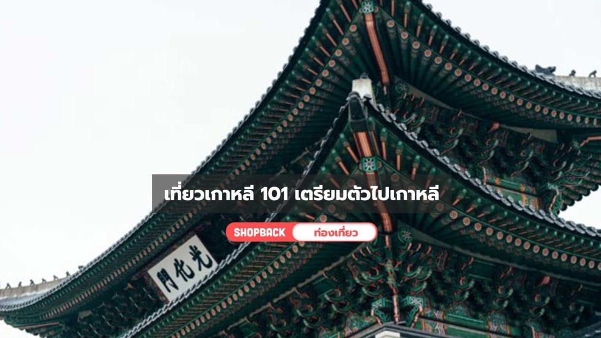 เที่ยวเกาหลี 101 เตรียมตัวไปเกาหลี ควรรู้ควรทำอะไร ถึงเที่ยวสนุกสุดๆ