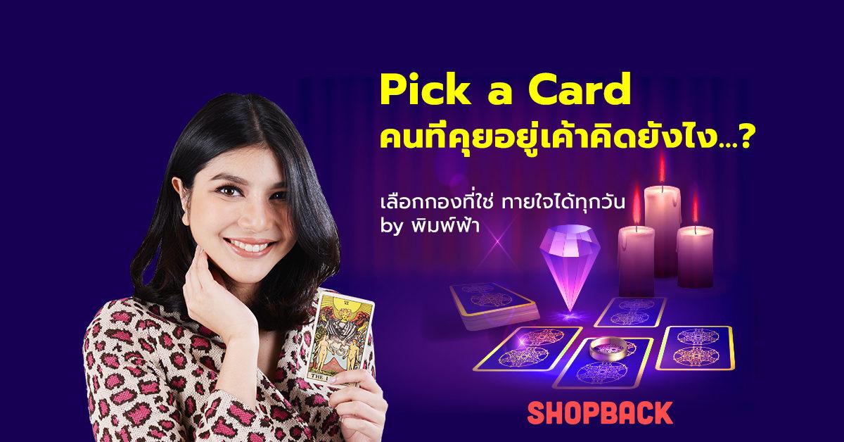 Pick a Card : ทายใจความรัก คนที่คุยอยู่เขาคิดยังไงกับเรากันแน่ ?