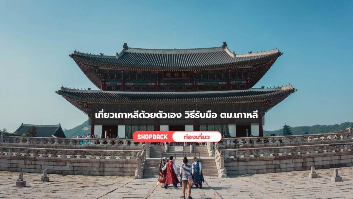 How to : เที่ยวเกาหลีด้วยตัวเอง วิธีรับมือ ตม.เกาหลี ผ่านฉลุยไร้ปัญหา!