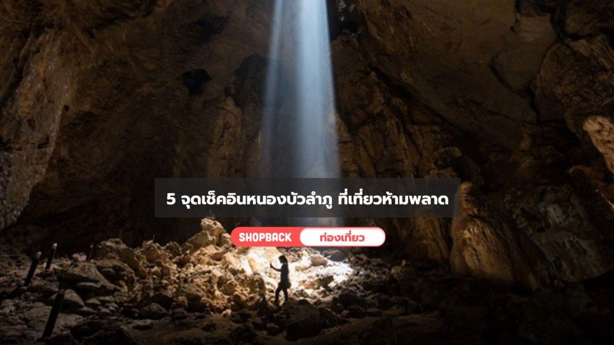 5 จุดเช็คอินหนองบัวลำภู ที่เที่ยวห้ามพลาด 2019 ที่จะทำให้รักหนองบัวลำภูมากขึ้น