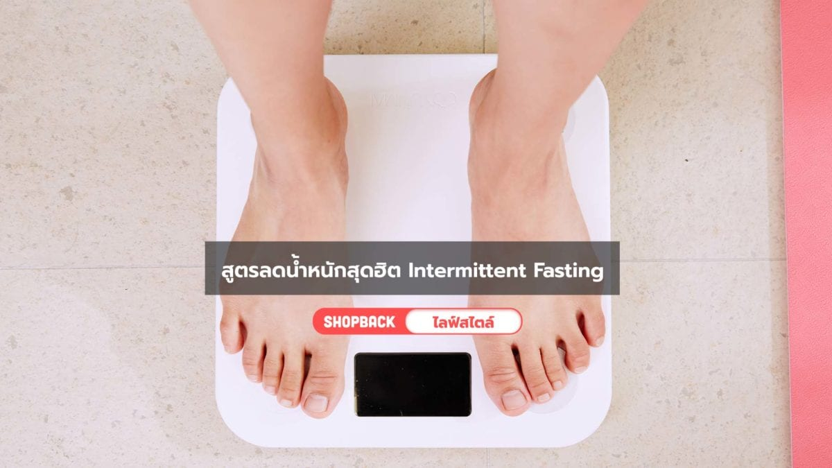 สูตรลดน้ำหนักสุดฮิต Intermittent Fasting คืออะไร? อดให้ได้ผลต้องทำแบบนี้