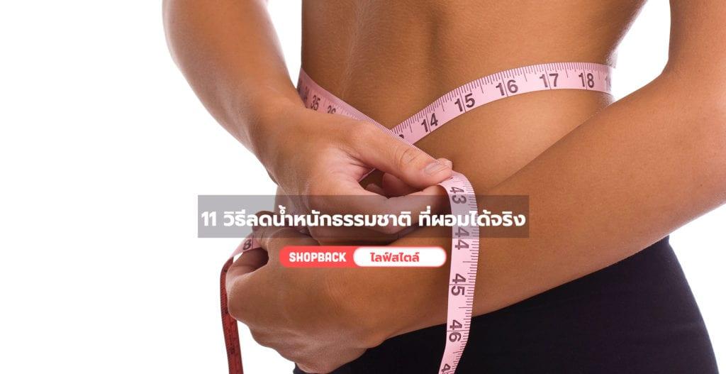 วิธีลดน้ำหนักแบบธรรมชาติ