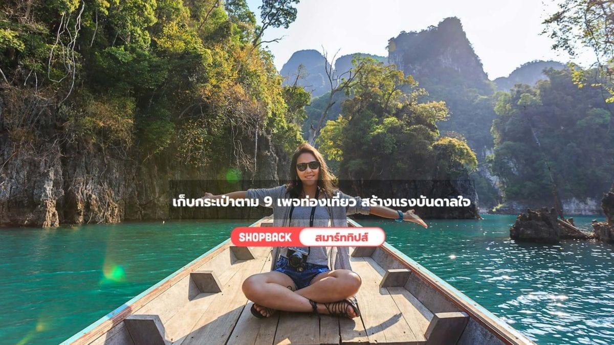 เก็บกระเป๋าตาม 9 เพจท่องเที่ยว สร้างแรงบันดาลใจ 2019 ตามรอยได้ทั้งไทยและเทศ