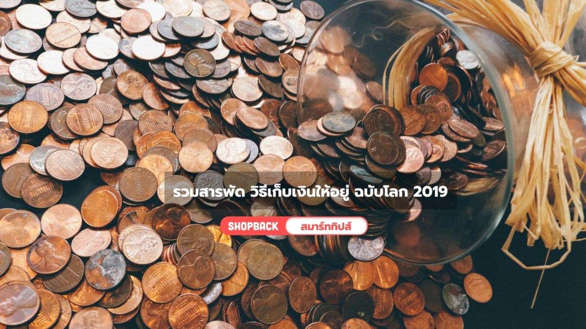 รวมสารพัด วิธีเก็บเงินให้อยู่ ฉบับโลก 2019 จ่ายเยอะแค่ไหนก็มีเงินออม