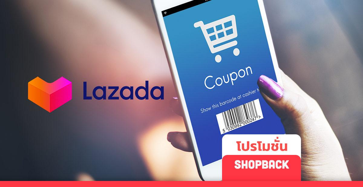 รวมคูปอง Lazada ส่วนลดโปรโมชั่น 2019 เฉพาะ ShopBack ที่เดียว