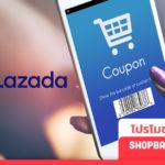 โค้ดส่วนลด Lazada คูปอง Lazada คูปอง ส่วนลด Lazada Lazada ส่วนลด